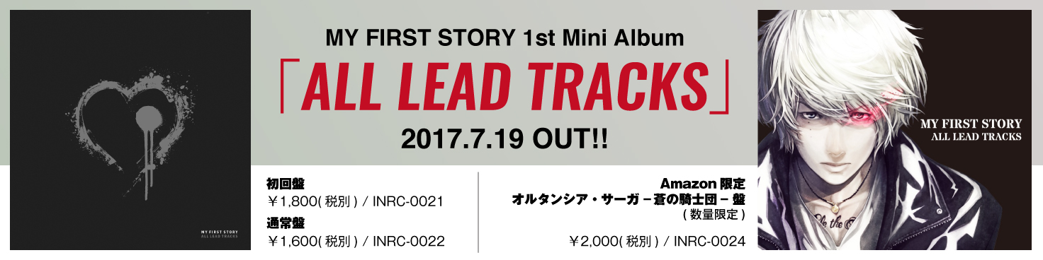 ALL LEAD TRACKS