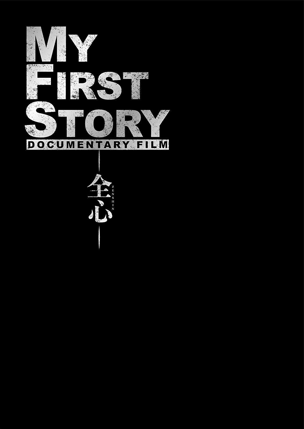 MY FIRST STORY DOCUMENTARY FILM -全心-【DVD】