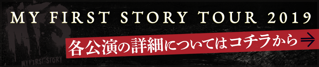 MY FIRST STORY TOUR 2019詳細