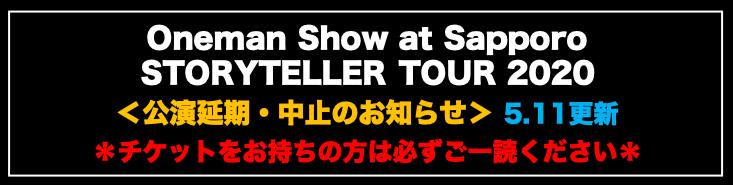 5.11更新:ストテラツアー&札幌公演延期・中止のお知らせ(TOP下)