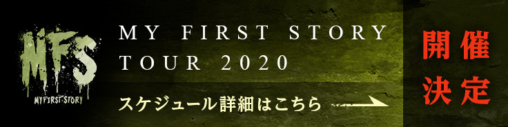 MY FIRST STORY TOUR 2020開催決定!(TOP下)
