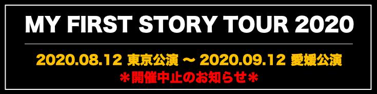 TOUR 2020 東京〜愛媛公演開催中止(TOP画像下)