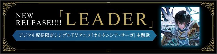 LEADERリリースバナー(ノーマル)