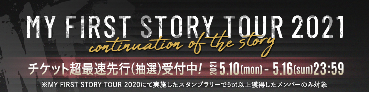 TOUR 2021 continuation of the story ストテラ超最速先行(ノーマル)