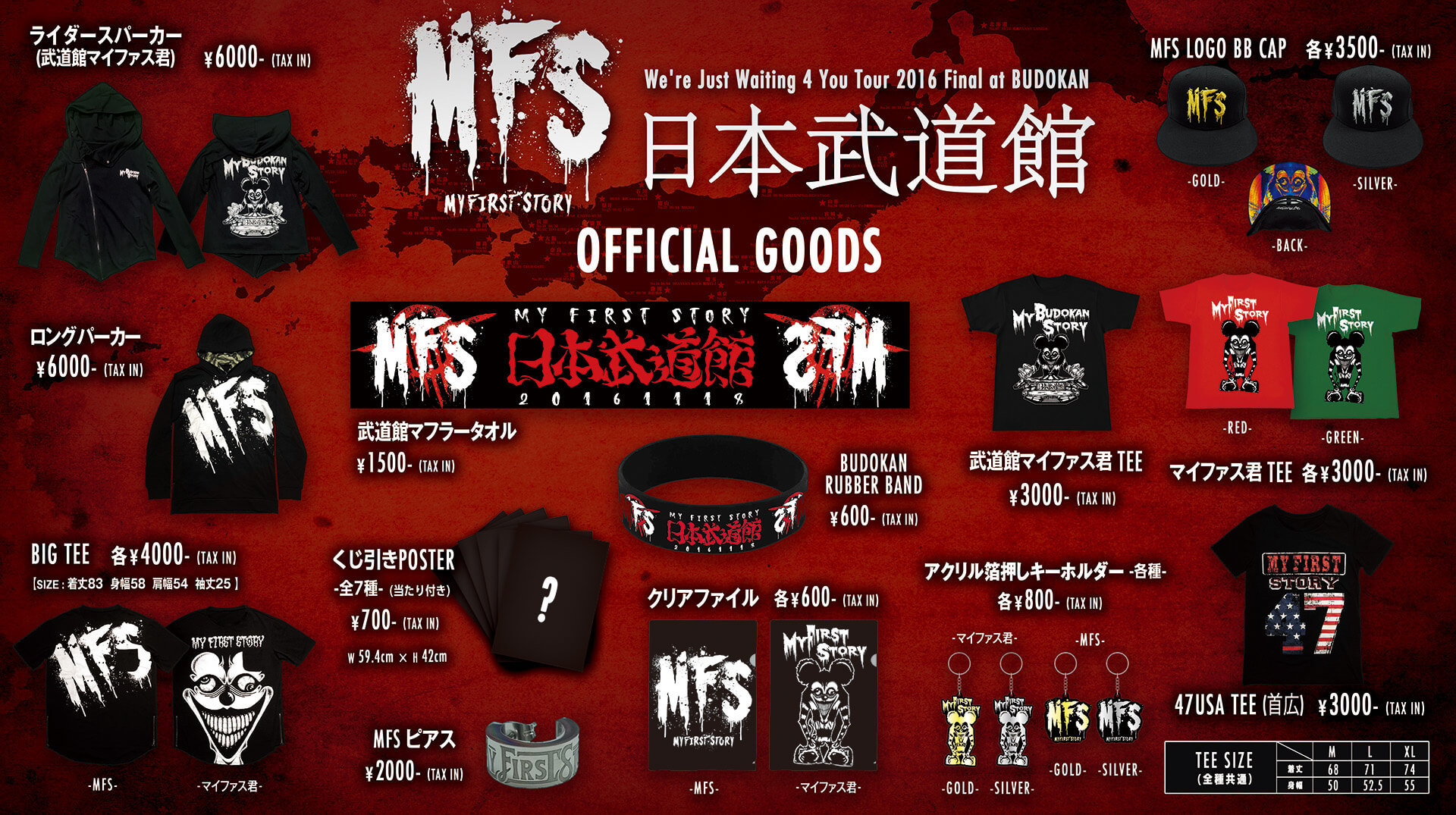 日本武道館 OFFICIAL GOODS